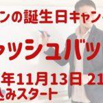 コペル英会話入会キャンペーン第2弾!