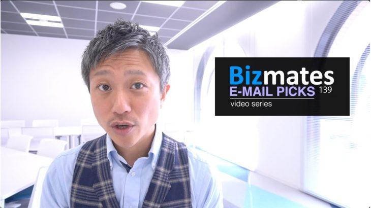 英語メールの書き方:「見つけた改善点について解決案を提案する」Bizmates E-mail Picks 139