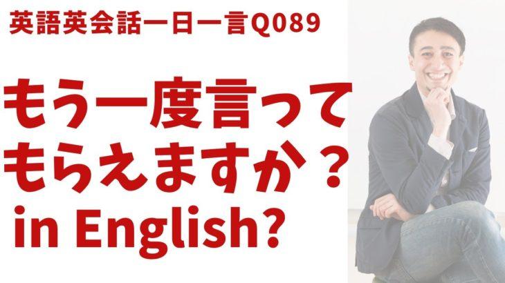 「もう一度言ってもらえますか?」は英語でなんて言うでしょう?ネイティブ発音と英語表現が身につく英語英会話一日一言-Q089