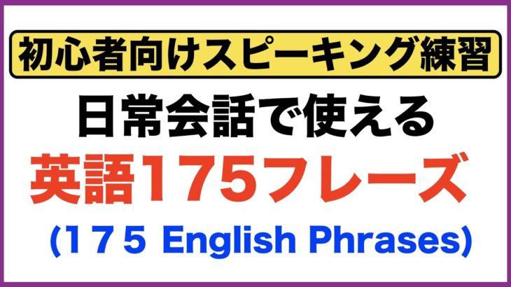 初心者向けスピーキング練習・日常会話で使う英語175フレーズ