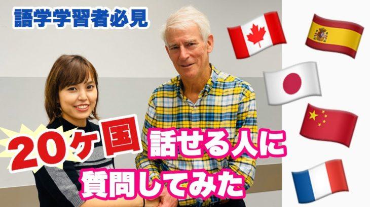 語学学習者必見!20ヶ国話せる人に言語学習の秘訣を聞いてみた!