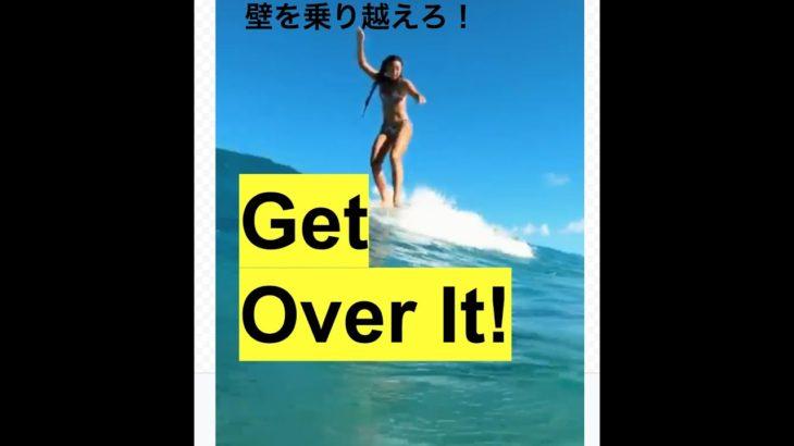 ハッピー英会話レッスン#191 Get Over It!!