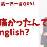 「頭が痛かった」は英語でなんて言うでしょう?ネイティブ発音と英語表現が身につく英語英会話一日一言-Q091