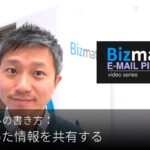英語メールの書き方:「調査で得た情報を共有する」Bizmates E-mail Picks 141
