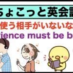 本気で上達したいけど英語を使う相手がいないなら・・Experience must be Bought!【ちょこっと英会話】(023)