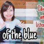 【1分英会話】〜out of the blue〜3分でリスニング練習ができ、イディオム知識が増える学習トレーニングout of the blue