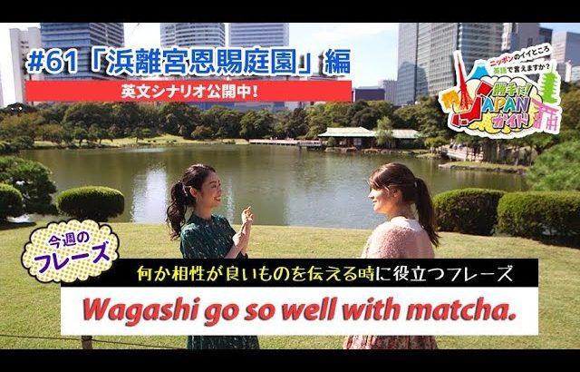 ECCが提供するBSフジ番組「勝手に!JAPANガイド」  #61 浜離宮恩賜庭園 編