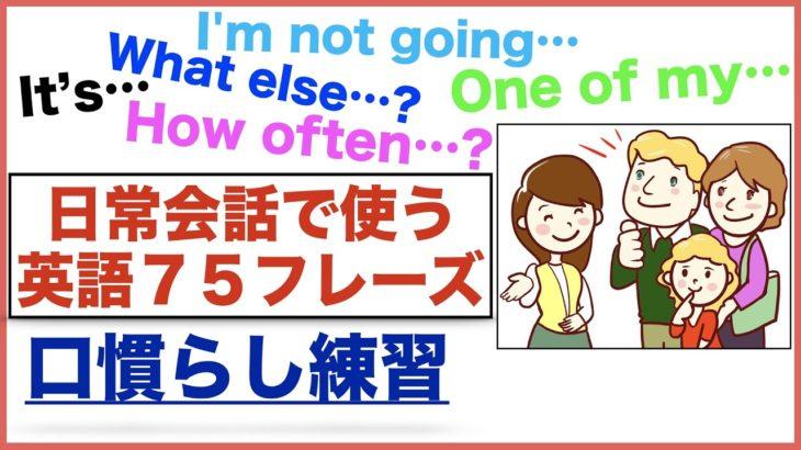日常会話で使う英語75フレーズの口慣らし(006)What else..?、One of my…、How often…?、It's…、I'm not going…