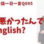 「体調、悪かったんです」は英語でなんて言うでしょう?ネイティブ発音と英語表現が身につく英語英会話一日一言-Q095