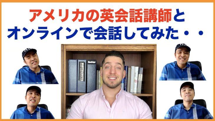 英会話講師がアメリカの英会話講師とオンラインで会話してみた・・(字幕なしでどこまで聞き取れる?)