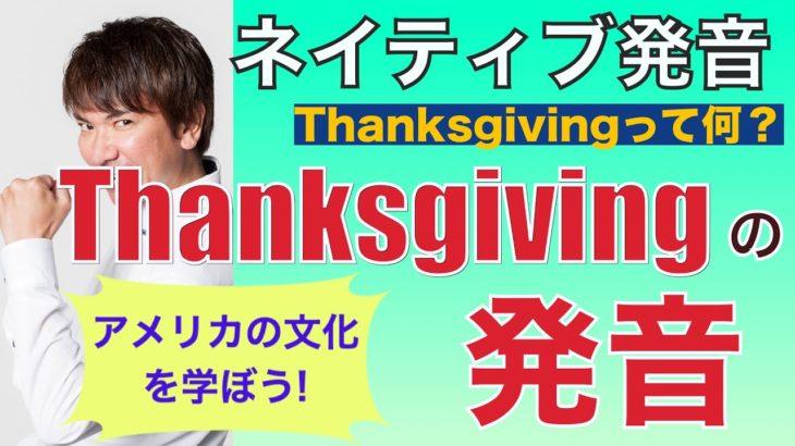 「Thanks」の発音は「サンクス」でいいの?PP221