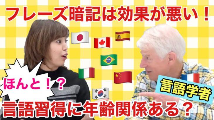「フレーズ暗記は効果が悪い!」「言語習得に年齢は関係ある?」20ヶ国話せる言語のプロに聞いてみた