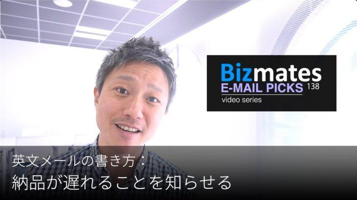 英語メールの書き方:「納品が遅れることを知らせる」Bizmates E-mail Picks 138