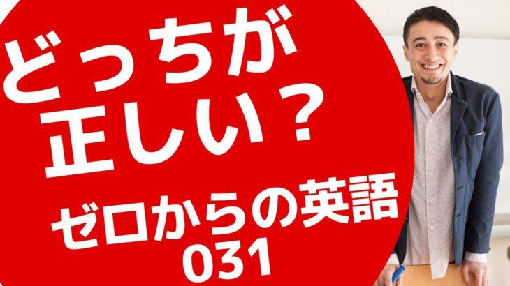 ゼロからの英会話〜どっちが正しい英語ーZE-31