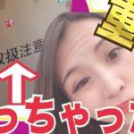 【重大報告!Important update![#28]】