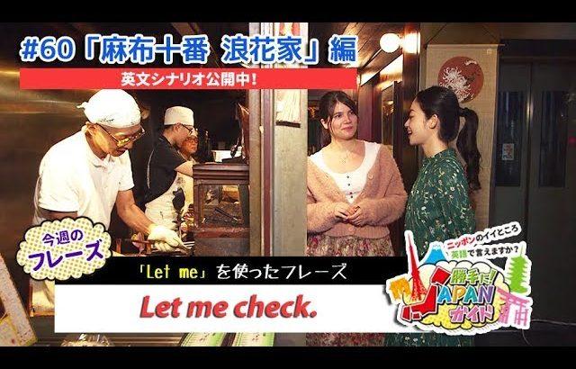 ECCが提供するBSフジ番組「勝手に!JAPANガイド」  #60 麻布十番 浪花家 編