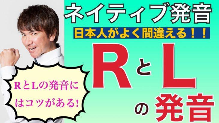 日本人がよく間違える「Rice」と「Lice」発音の違いは?PP222