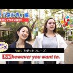 ECCが提供するBSフジ番組「勝手に!JAPANガイド」  #62 深大寺 編