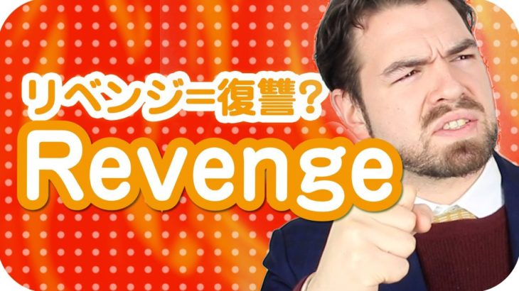 外国人に「リベンジ」って言うと「え?」となる理由【日本人が間違えやすい英語】| IU-Connect 英会話#217