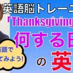 「Thanksgiving は何の日?」を英語で言ってみよう!PG148