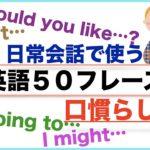 日常会話で使う英語50フレーズの口慣らし練習(003)Would you like…?、I'm going….、I might…、I don't…、
