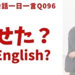 「やせた?」は英語でなんて言う?英語表現を発音と一緒に覚えよう!英語英会話一日一言Q096