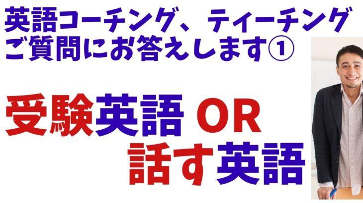 【英語コーチ3】受験英語 VS 話す英語について
