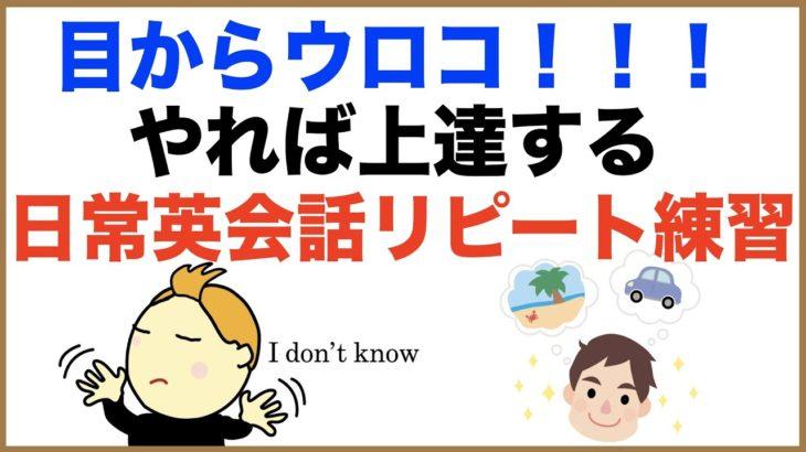 目からウロコ!!!やれば上達する日常英会話リピート練習【1日30分の英会話】シリーズ60