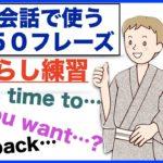 日常会話で使う英語50フレーズの口慣らし(001)