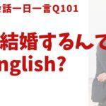 「来年結婚するんです」は英語で?ネイティブの表現と発音を一瞬で身につける、英語英会話一日一言-Q101