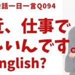 「最近、仕事で忙しいんです」は英語でなんて言うでしょう?ネイティブ発音と英語表現が身につく英語英会話一日一言-Q094