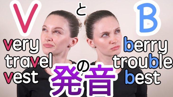 VとBの発音は全く違う!重要発音を解説《サマー先生の英語講座#32》