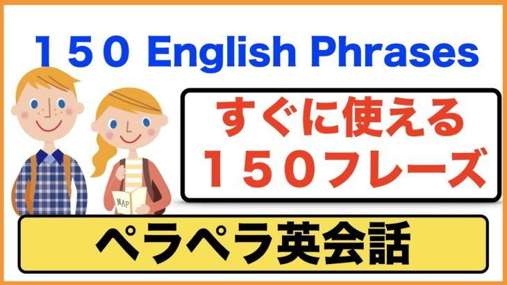 ペラペラ英会話・すぐに使える150フレーズのリピート練習(第2弾)