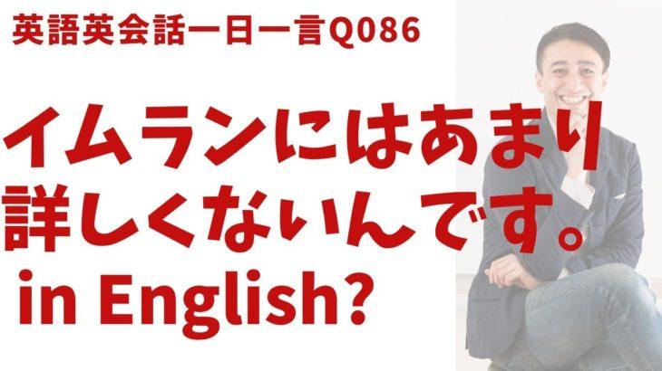 「あまり詳しくないんです」は英語でなんて言うでしょう?ネイティブ発音と英語表現が身につく英語英会話一日一言-Q086