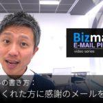 英語メールの書き方:「訪問してくれた方に感謝のメールを送る」Bizmates E-mail Picks 142