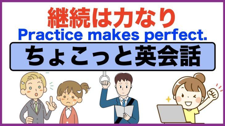 継続は力なり(Practice makes perfect)簡単な英語だけど意外とスラスラ言えないフレーズ【ちょこっと英会話】(018)