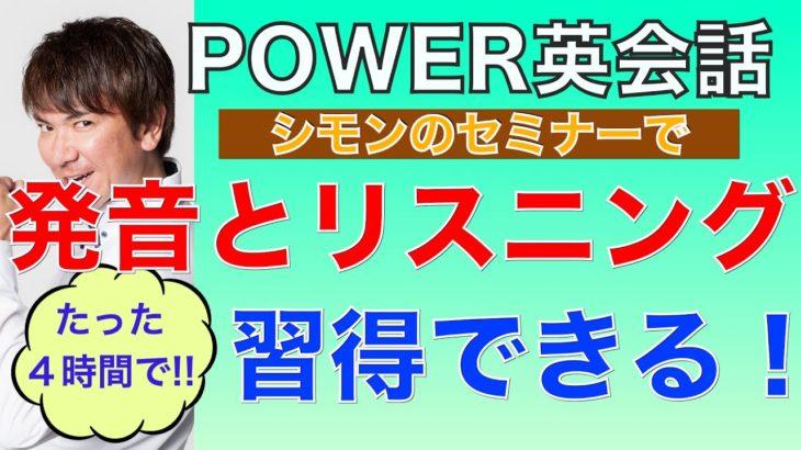 POWER英会話セミナー!Power 発音& Power リスニング!