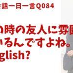 「雰囲気が似てる…」は英語でなんて言うでしょう?ネイティブ発音と英語表現が身につく英語英会話一日一言-Q084