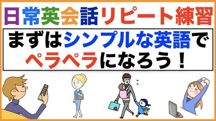 まずはシンプルな英語でペラペラになろう!日常英会話リピート練習【1日30分の英会話】シリーズ66