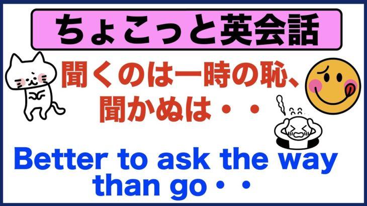 英語学習をするなら・・『聞くのは一時の恥、聞かぬは』Better to ask the way than go …【ちょこっと英会話】(024)