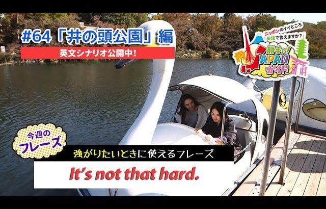 ECCが提供するBSフジ番組「勝手に!JAPANガイド」  #64 井の頭公園 編