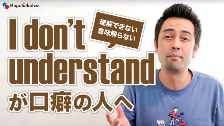 アメリカ人が「I don't understand」の代わりに使う5つの表現【#325】