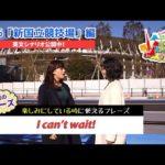 ECCが提供するBSフジ番組「勝手に!JAPANガイド」  #66 新国立競技場 編