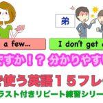 これなんですか!?分かりやすいわ〜!日常で使う英語15フレーズ【イラスト付き007】