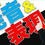 英文法 & 発音ポイント:会話例で英語の勉強#8(合コンに行く2人)
