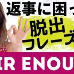 日本人が絶対に知っておくべき英語の「当たり障りない返事の仕方」