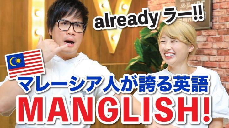 これがマレーシア英語!マレーシアの人気YouTuberに教えてもらった☆〔#870〕