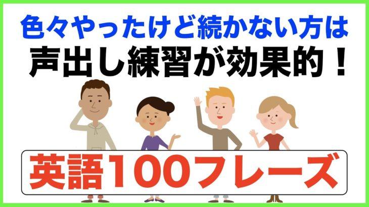色々やったけど続かない方は声出し練習が効果的!英語100フレーズ