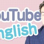 YouTubeで英語をすぐに使えるようにする秘訣 | IU-Connect 英会話#220