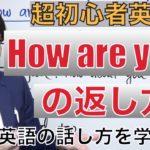 超初心者のための英語スピーキング!「How are you?」の返し方 PS1